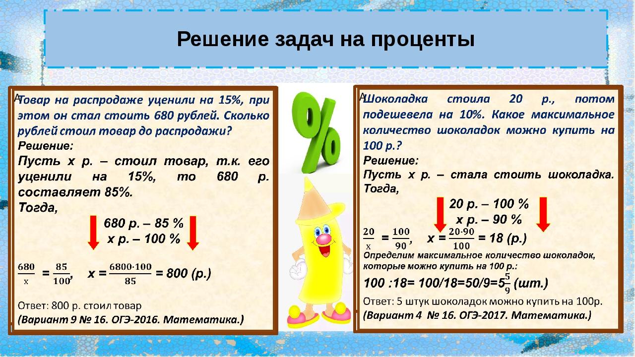 Решение задач на проценты
