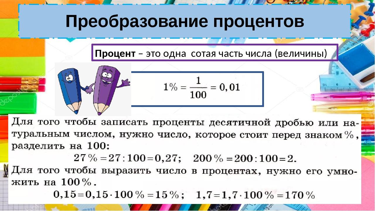 Преобразование процентов Процент – это одна сотая часть числа (величины)