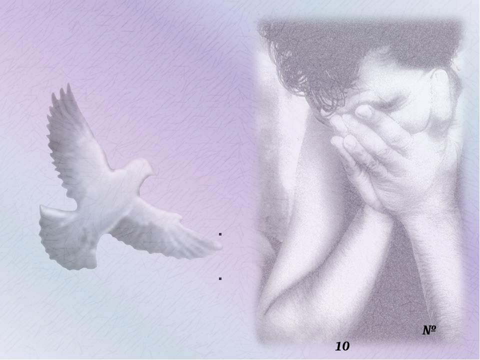 Картинки к теме совесть и раскаяние