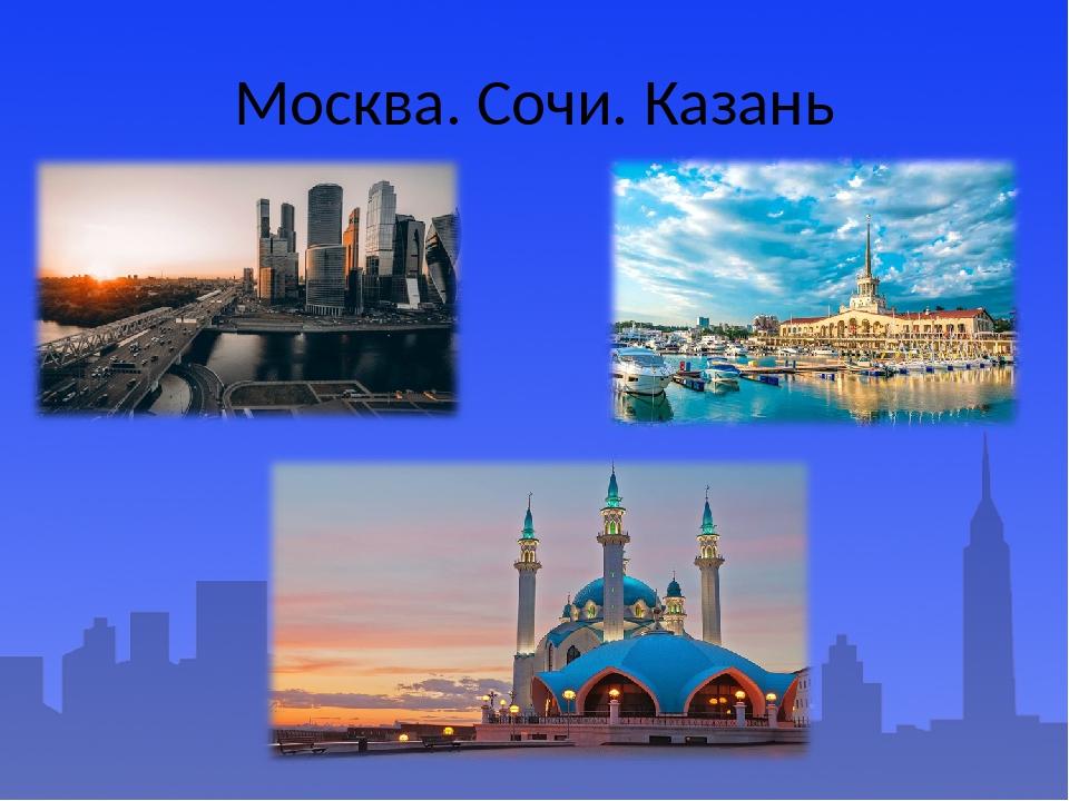 Москва. Сочи. Казань