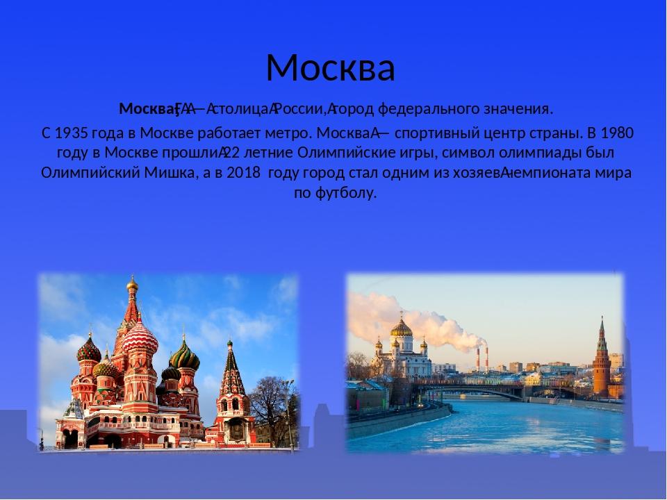 Москва Москва́—столицаРоссии,город федерального значения. С 1935 года в...