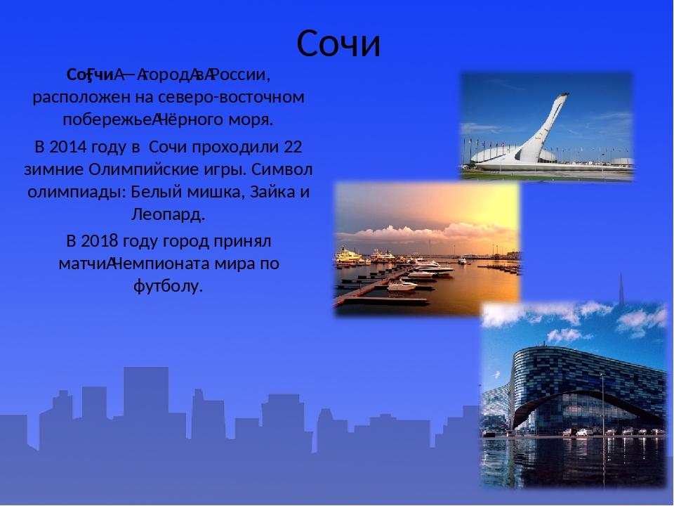 Сочи Со́чи—городвРоссии, расположен на северо-восточном побережьеЧёрного...