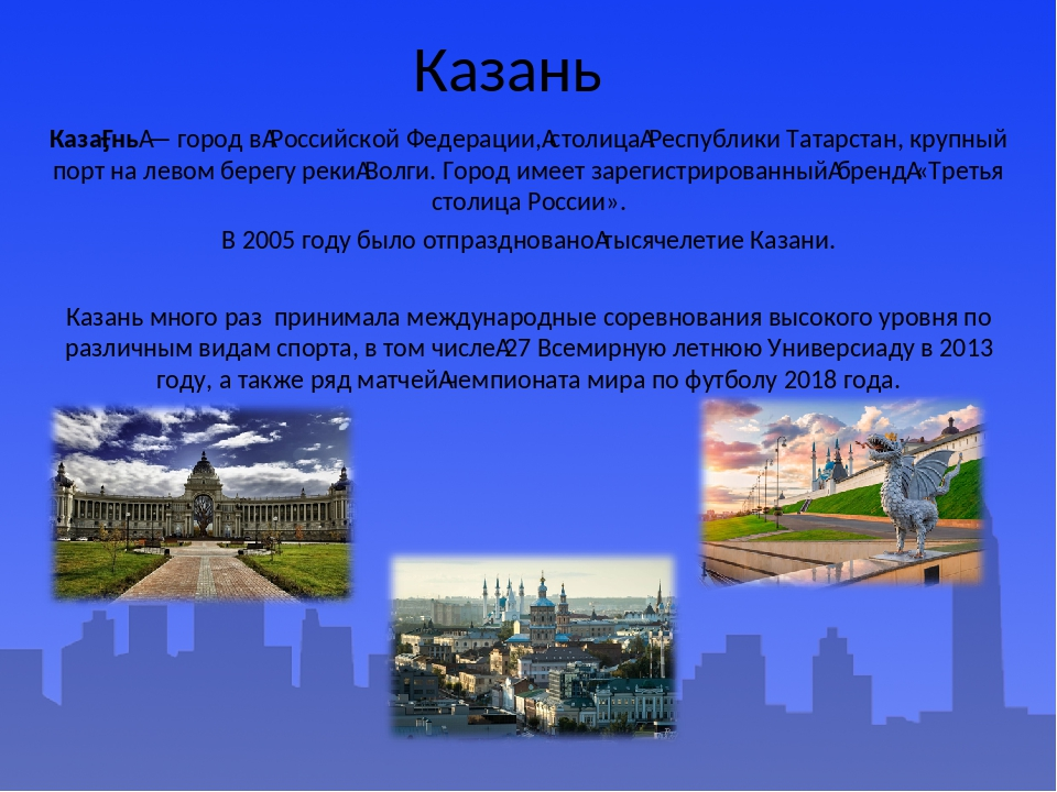Казань Каза́нь— город вРоссийской Федерации,столицаРеспублики Татарстан,...