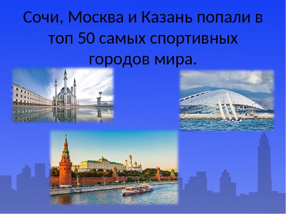 Сочи, Москва и Казань попали в топ 50 самых спортивных городов мира.