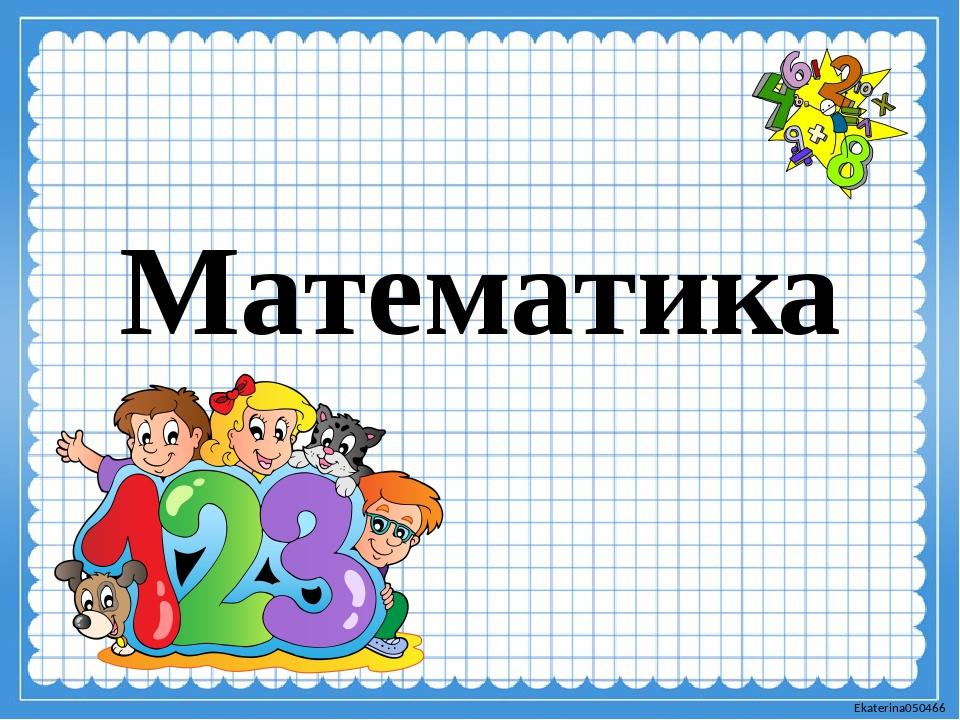 Математика Ekaterina050466