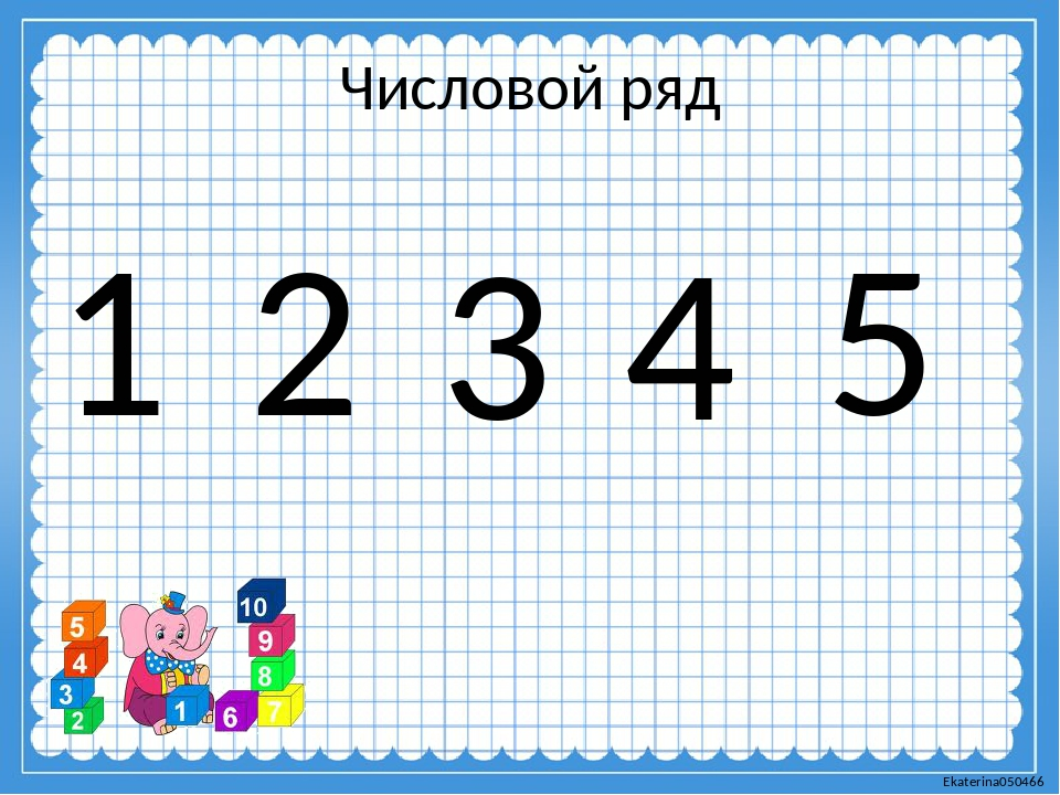 Числовой ряд 1 2 3 4 5 Ekaterina050466