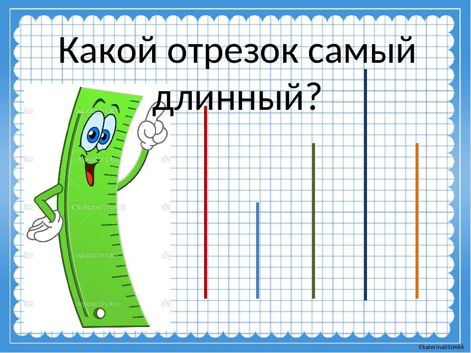 Какой отрезок самый длинный? Ekaterina050466