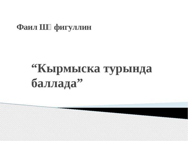 """Фаил Шәфигуллин """"Кырмыска турында баллада"""""""