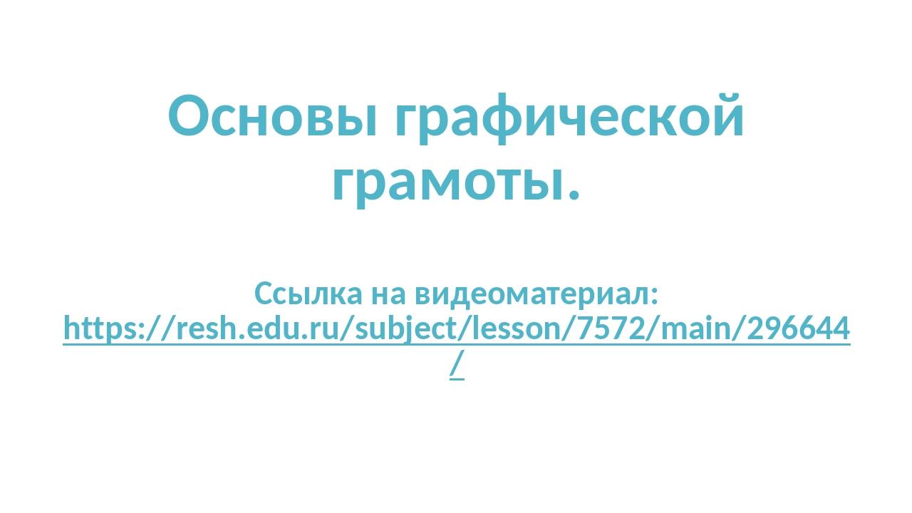 Основы графической грамоты. Ссылка на видеоматериал: https://resh.edu.ru/subj...