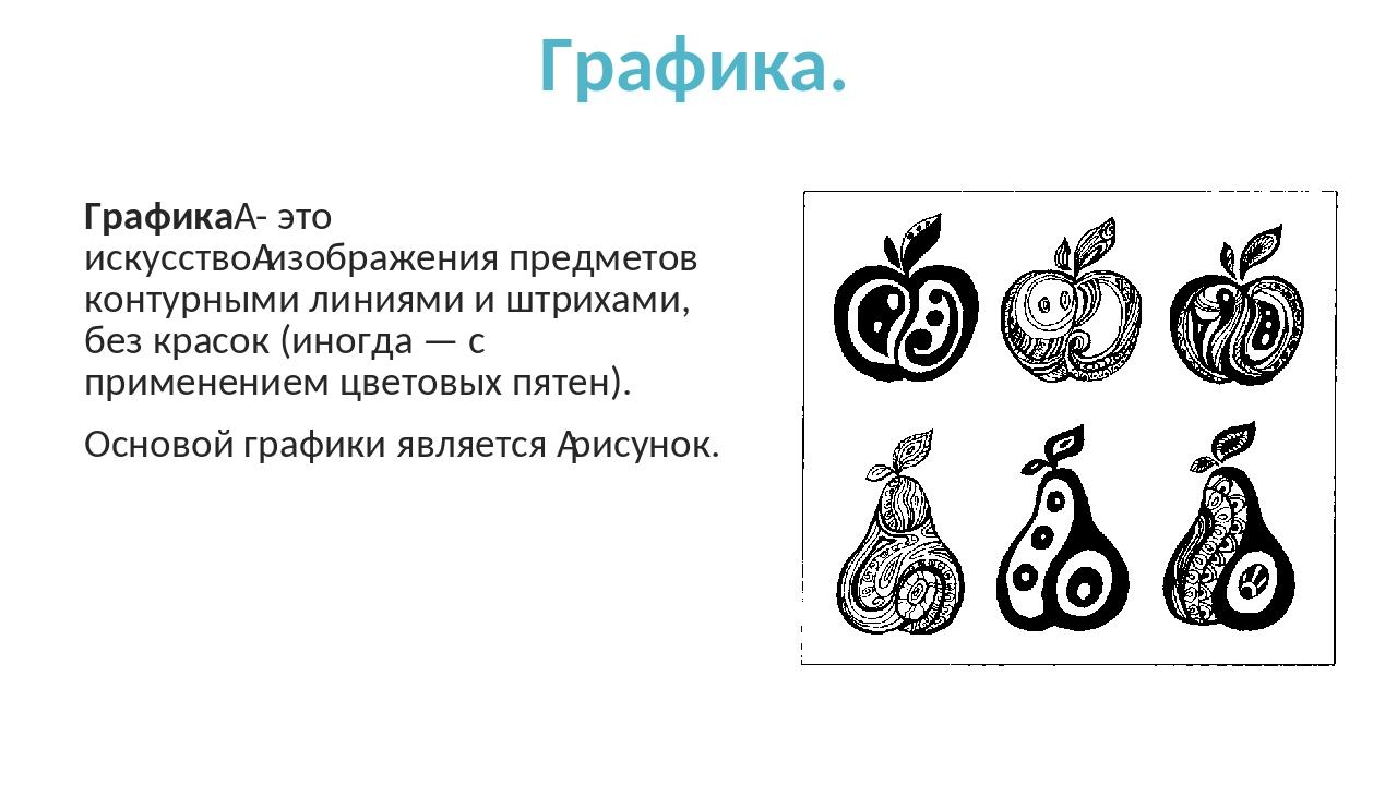 Графика. Графика - это искусствоизображения предметов контурными линиями и...