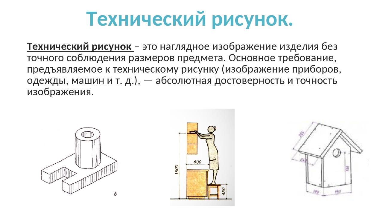 Технический рисунок. Технический рисунок – это наглядное изображение изделия...