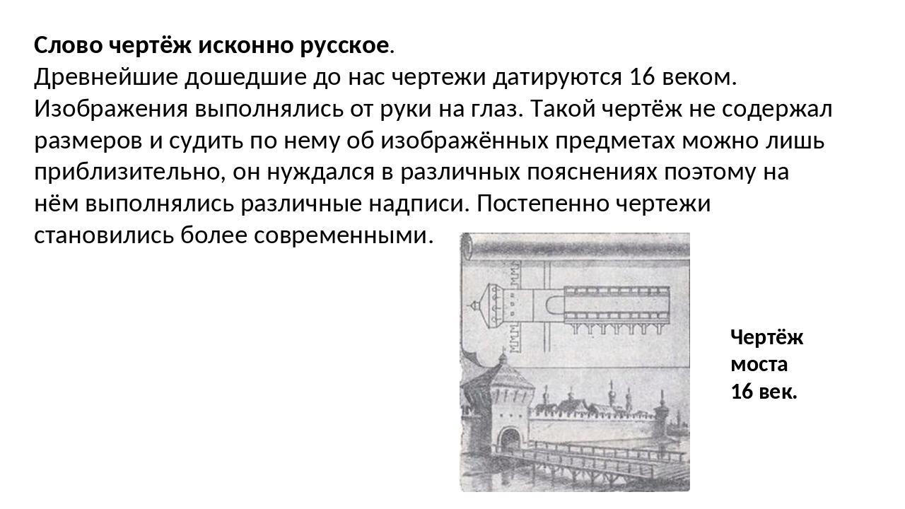 Слово чертёж исконно русское. Древнейшие дошедшие до нас чертежи датируются 1...