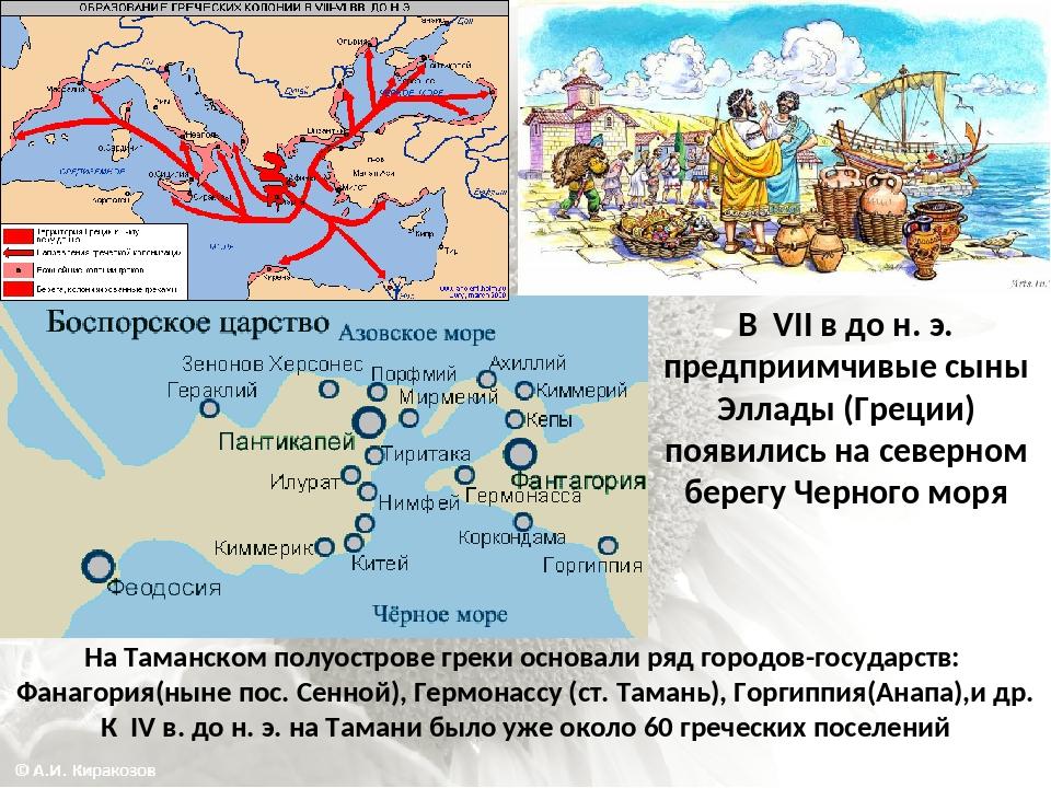 сельские поселения боспорского царства картинки трибуны матчем