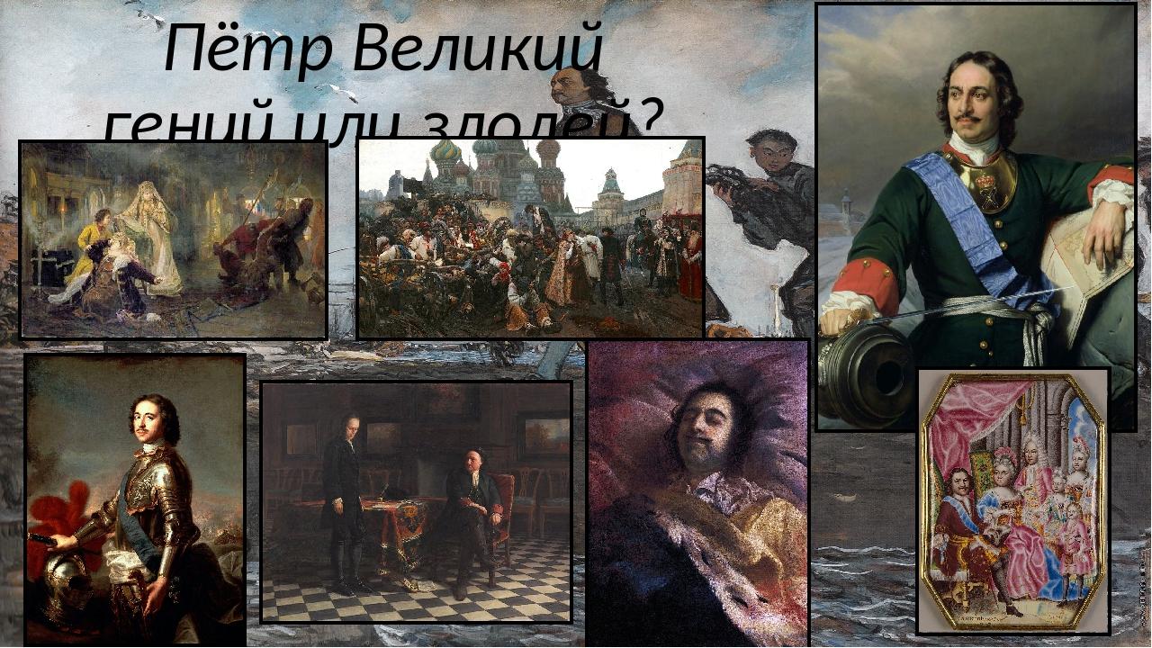 Пётр Великий гений или злодей?