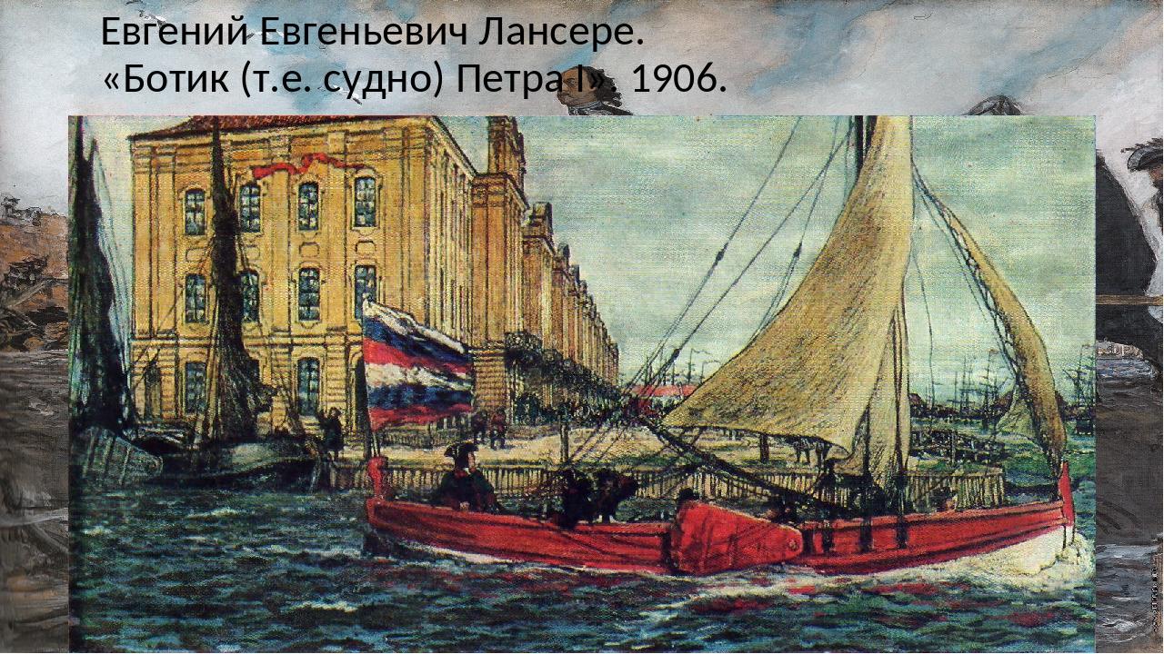 Евгений Евгеньевич Лансере. «Ботик (т.е. судно) Петра I». 1906.