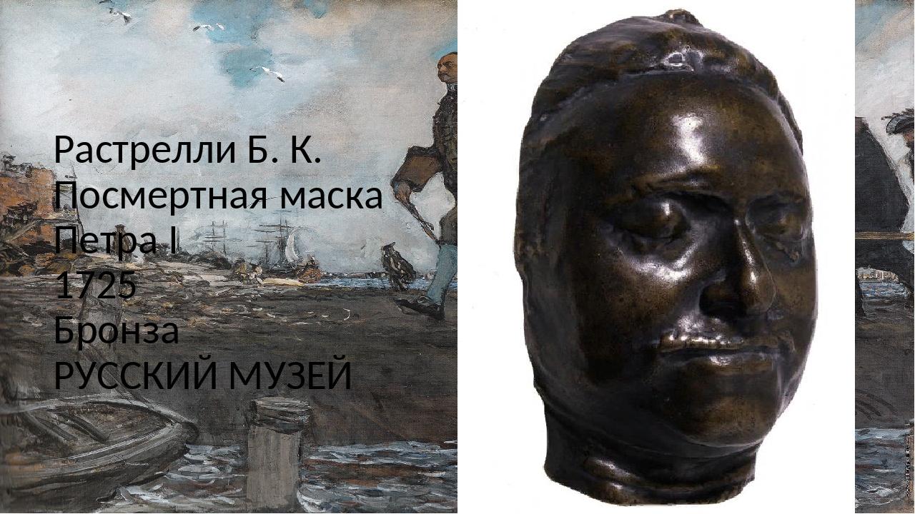 Растрелли Б. К. Посмертная маска Петра I 1725 Бронза РУССКИЙ МУЗЕЙ