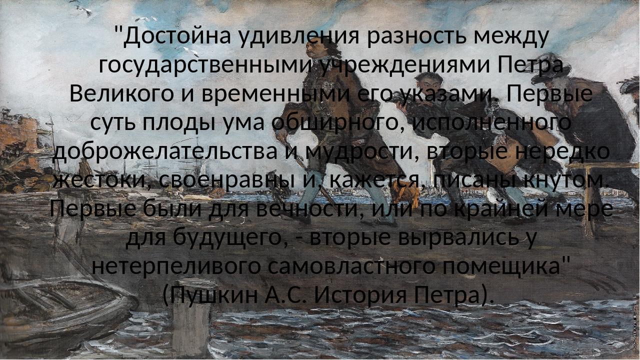 """""""Достойна удивления разность между государственными учреждениями Петра Велико..."""