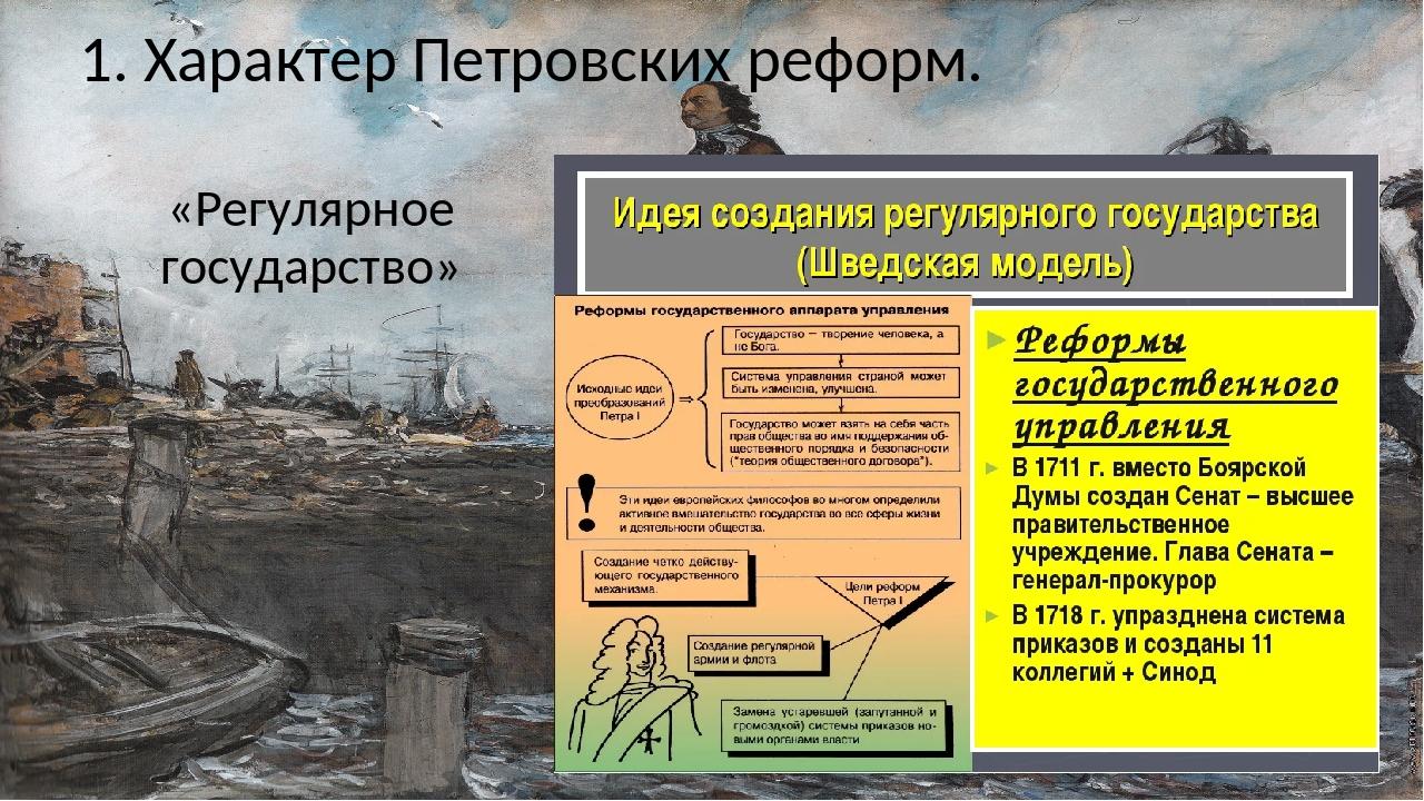 1. Характер Петровских реформ. «Регулярное государство»