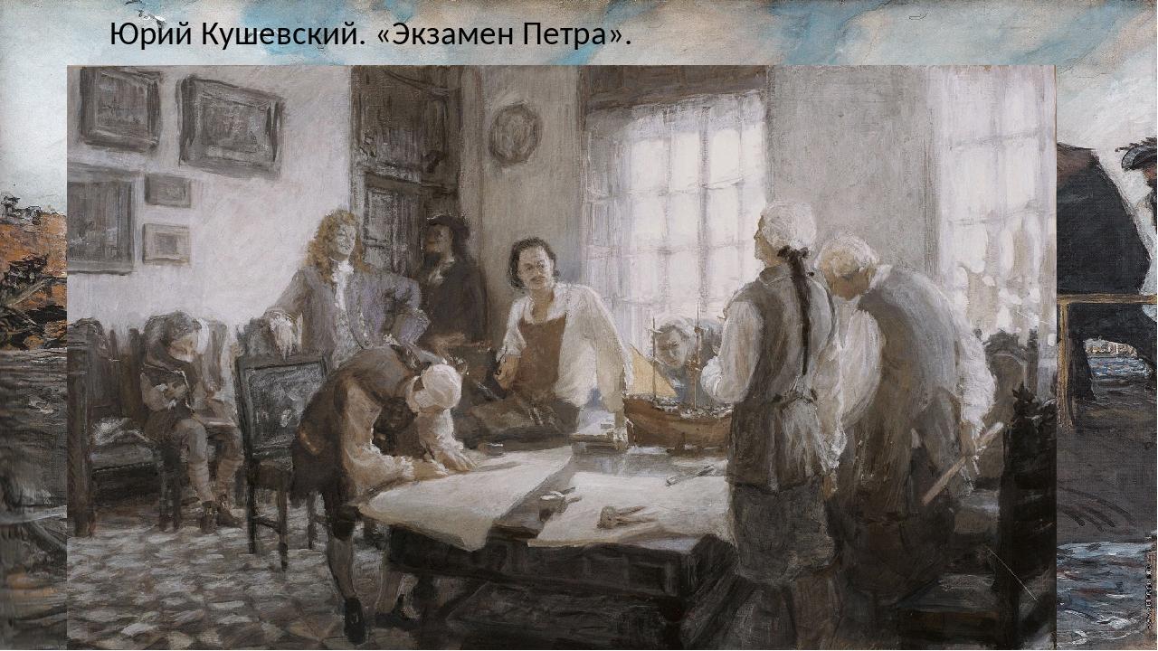 Юрий Кушевский. «Экзамен Петра».