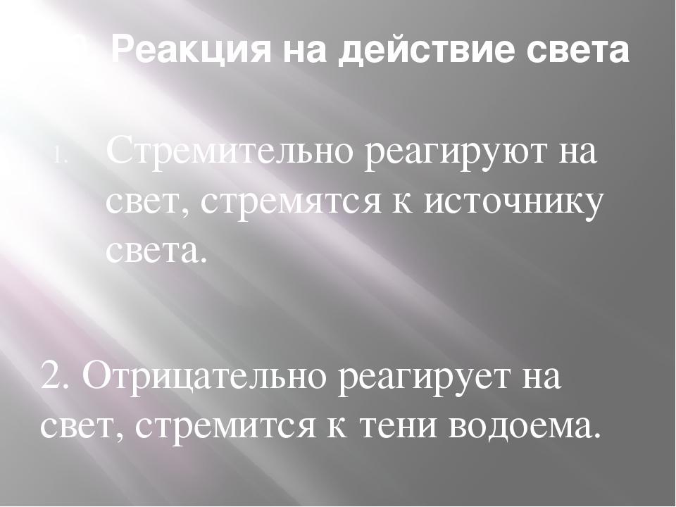 10. Реакция на действие света Стремительно реагируют на свет, стремятся к ист...