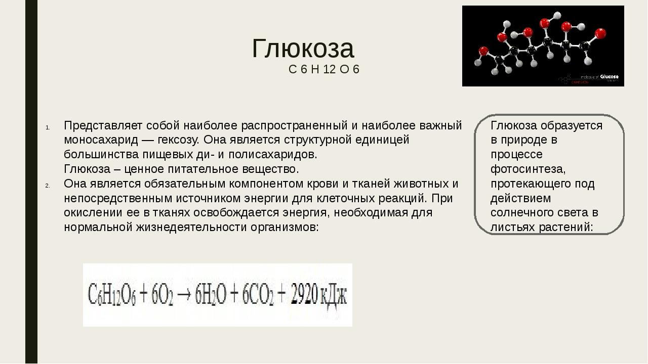 Распространение моносахаридов в природе фотосинтез