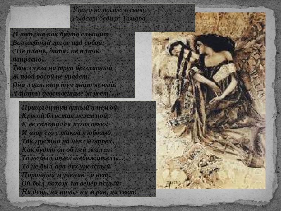 Пришлец туманный и немой, Красой блистая неземной, К ее склонился изголовью;...