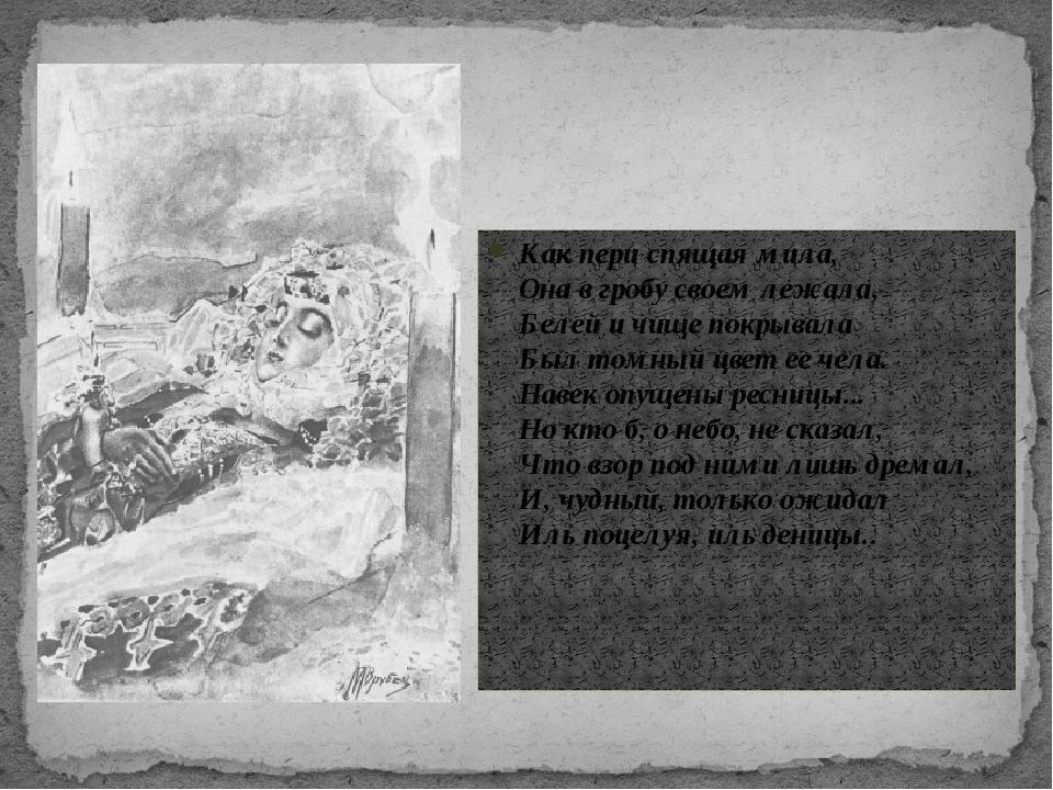 Как пери спящая мила, Она в гробу своем лежала, Белей и чище покрывала Был то...