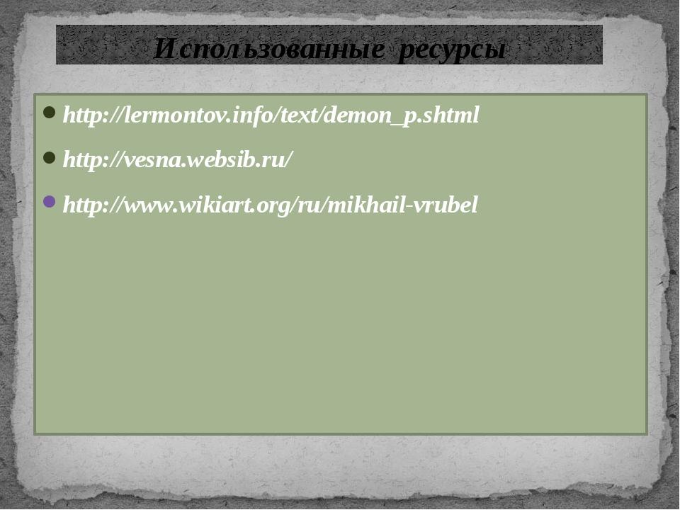 http://lermontov.info/text/demon_p.shtml http://vesna.websib.ru/ http://www.w...
