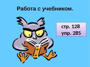 стр. 128 упр. 285