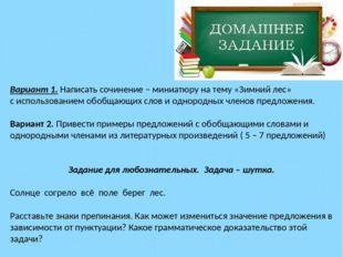 Вариант 1. Написать сочинение – миниатюру на тему «Зимний лес» с использован