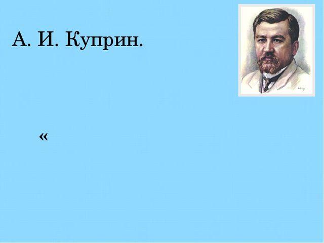 «Русский язык в умелых руках и в опытных устах красив певуч выразителен гибок...