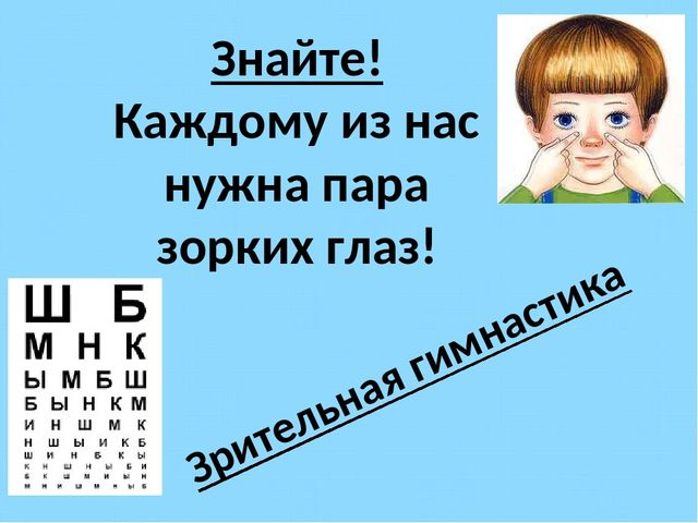 Знайте! Каждому из нас нужна пара зорких глаз! Зрительная гимнастика