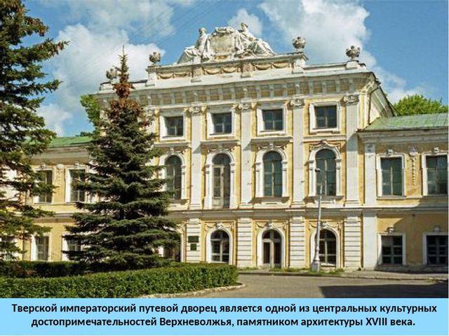 Тверской императорский путевой дворец является одной из центральных культурны...