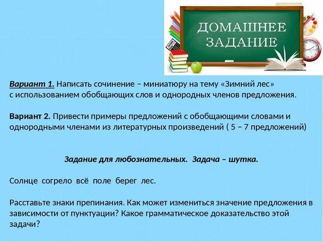 Вариант 1. Написать сочинение – миниатюру на тему «Зимний лес» с использован...