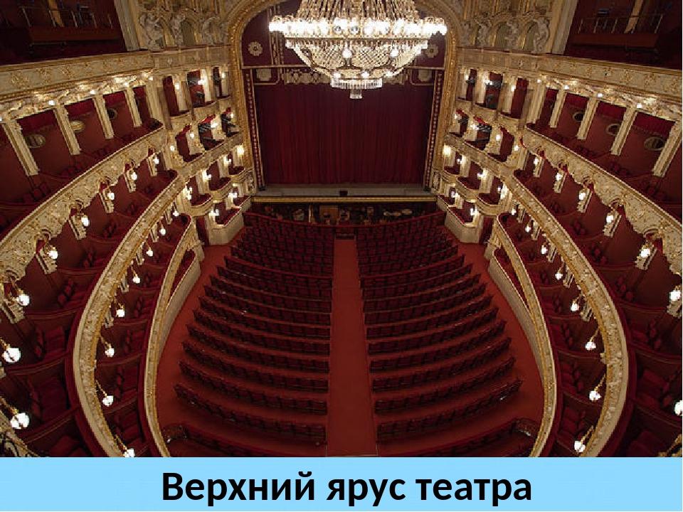 Верхний ярус театра