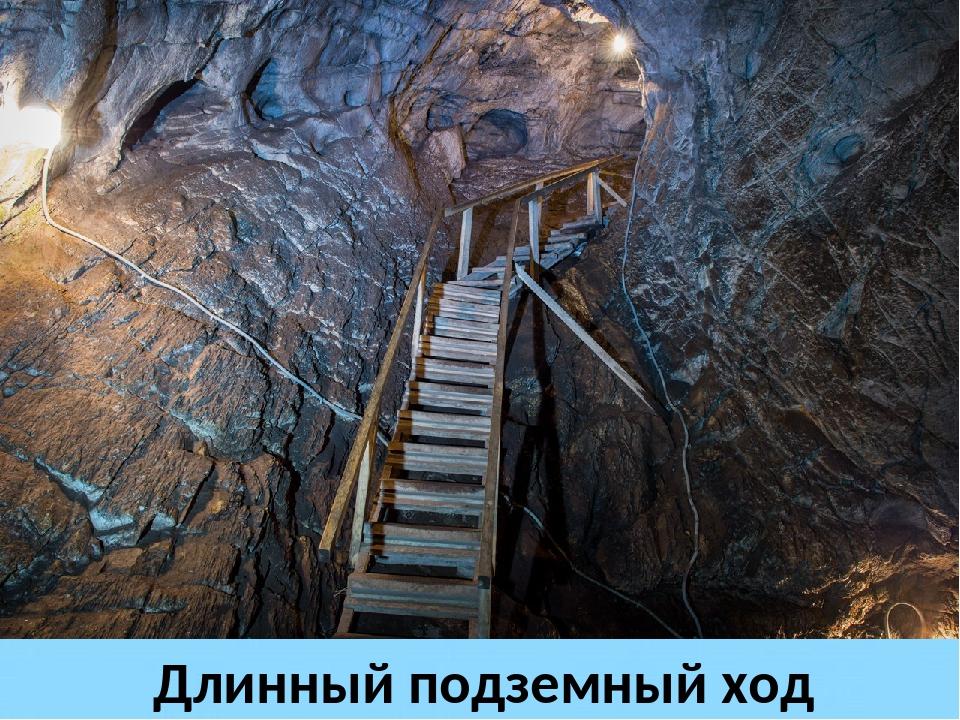 Длинный подземный ход
