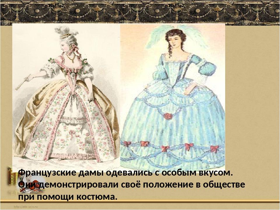 Французские дамы одевались с особым вкусом. Они демонстрировали своё положени...