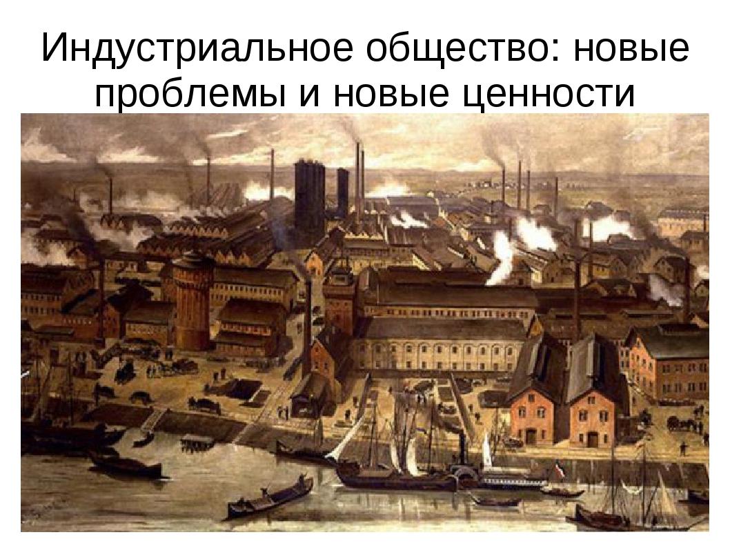 картинка индустриального общества