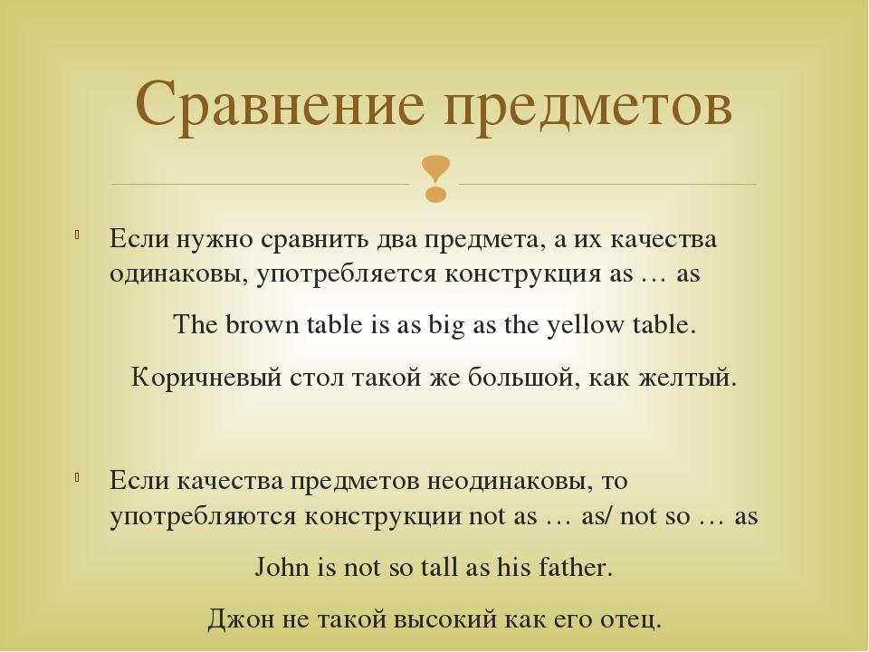 Если нужно сравнить два предмета, а их качества одинаковы, употребляется конс...