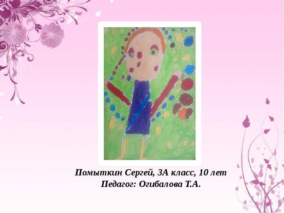 Помыткин Сергей, 3А класс, 10 лет Педагог: Огибалова Т.А.