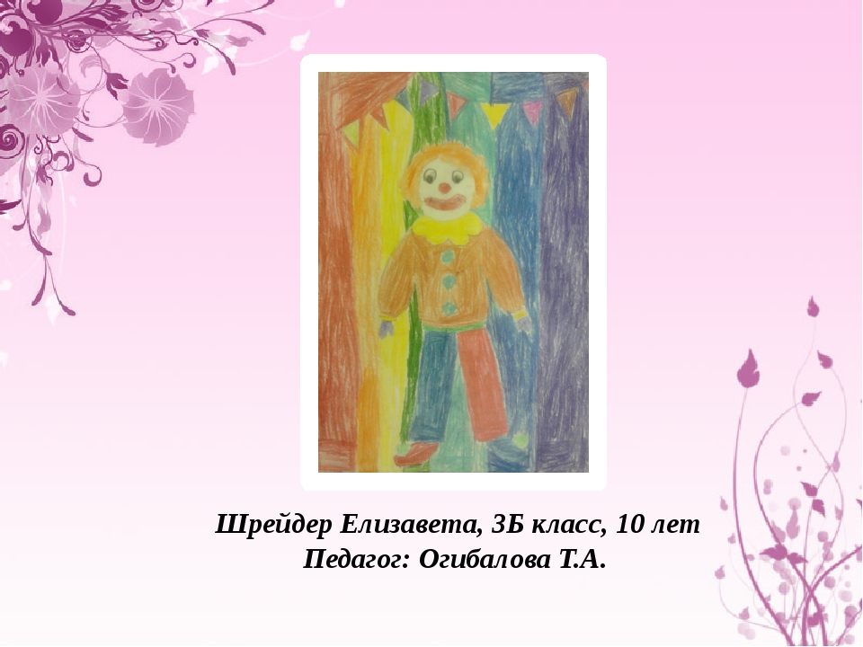 Шрейдер Елизавета, 3Б класс, 10 лет Педагог: Огибалова Т.А.