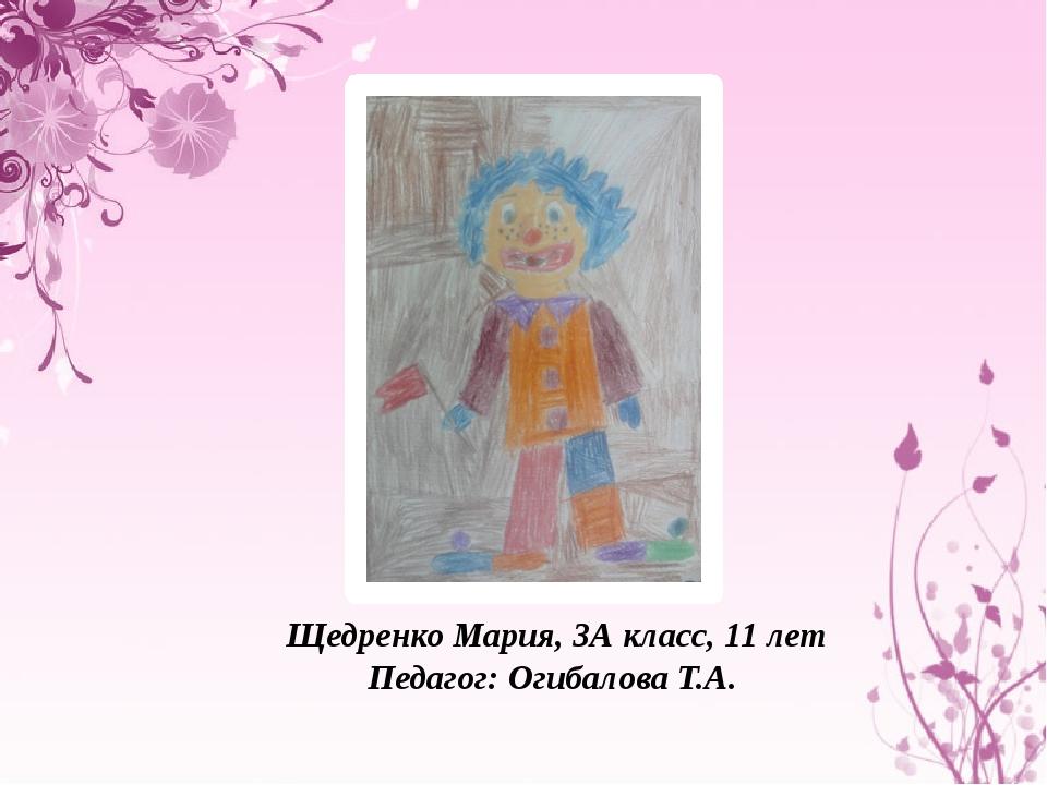 Щедренко Мария, 3А класс, 11 лет Педагог: Огибалова Т.А.