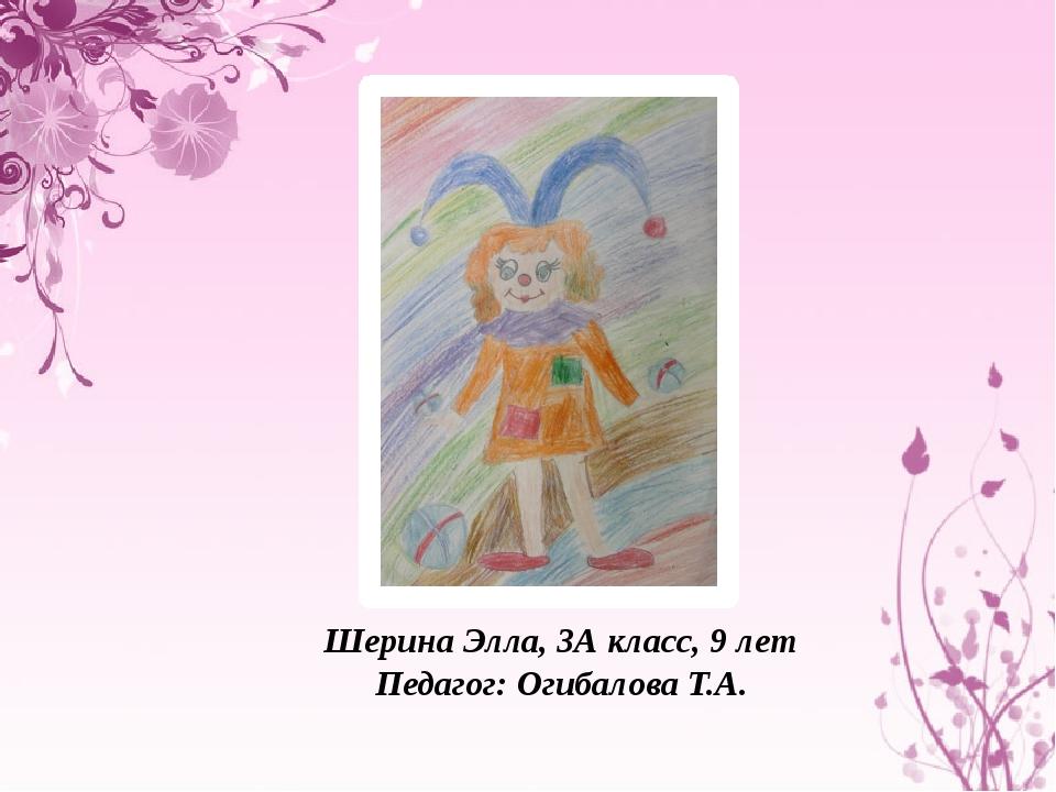 Шерина Элла, 3А класс, 9 лет Педагог: Огибалова Т.А.