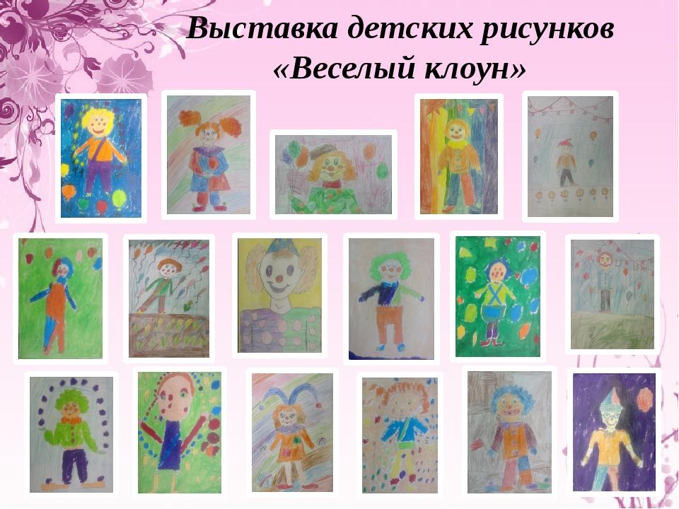 Выставка детских рисунков «Веселый клоун»