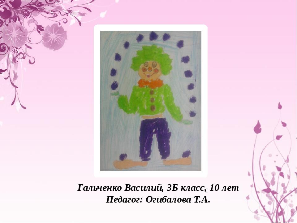 Гальченко Василий, 3Б класс, 10 лет Педагог: Огибалова Т.А.