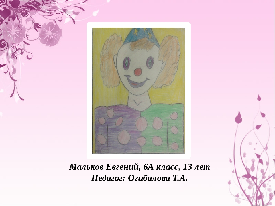 Мальков Евгений, 6А класс, 13 лет Педагог: Огибалова Т.А.