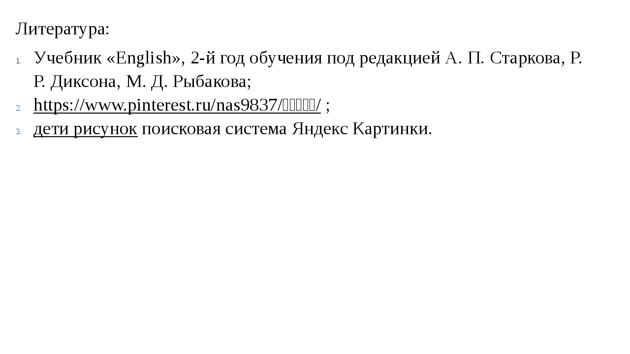 Литература: Учебник «English», 2-й год обучения под редакцией А. П. Старкова,...