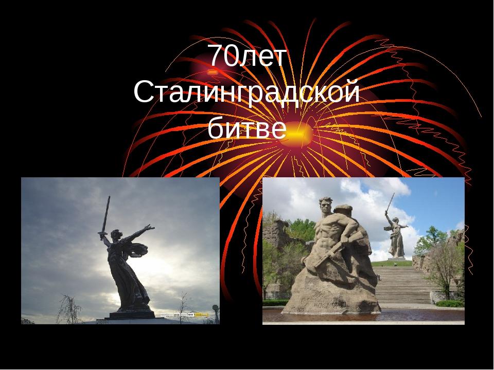 70лет Сталинградской битве