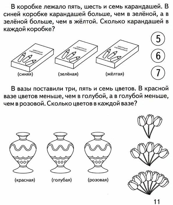 Интересные логические задачи по картинкам