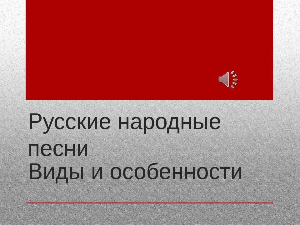 Русские народные песни Виды и особенности
